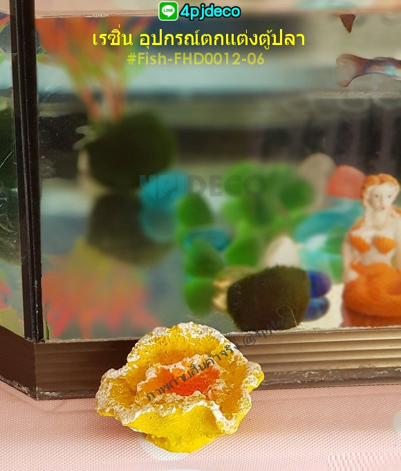 FHD0012-06 ดอกไม้ทะเลเหลือง เรซิ่นแต่งตู้ปลา