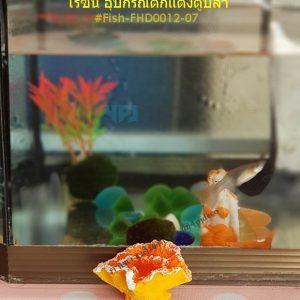 FHD0012-07 ดอกไม้ทะเลส้ม เรซิ่นแต่งตู้ปลา