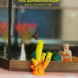 FHD0012-08 Sponge เรซิ่นแต่งตู้ปลา