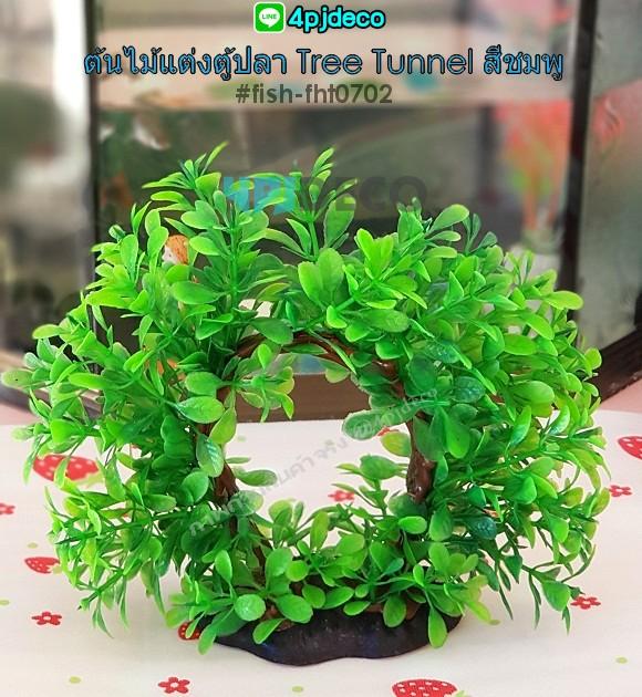 FHT0702 ต้นไม้แต่งตู้ปลา Tree tunnel สีเขียว
