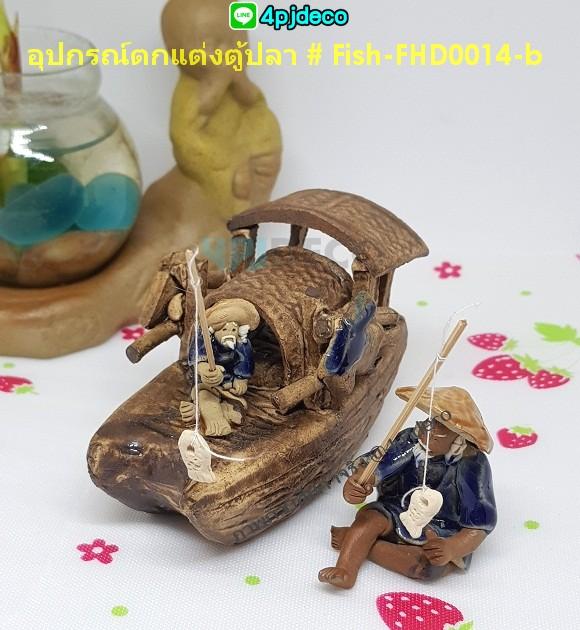 รูปปั้นคนตกปลา,อุปกรณ์แต่งตู้ปลารูปคนนั่งตกปลา,#แต่งตู้ปลา #หัวเติมอากาศตู้ปลา #เพิ่มอ๊อกซิเจนตู้ปลา #ตู้ปลาพิพิธภัณฑ์สัตว์น้ํา #ตกแต่งตู้ปลา#ของแต่งบ้านแต่งสวน,ซุ้มต้นไม้แต่งตู้ปลา