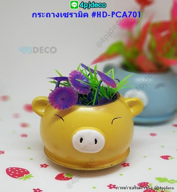 HD-PCA701 กระถางเซรามิค วินเทจการ์ตูน Yellow Pig
