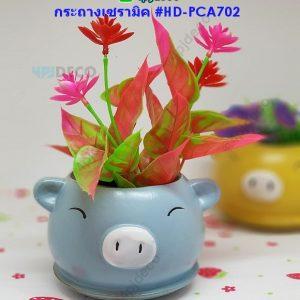 HD-PCA702 กระถางเซรามิค วินเทจการ์ตูน Blue Pig
