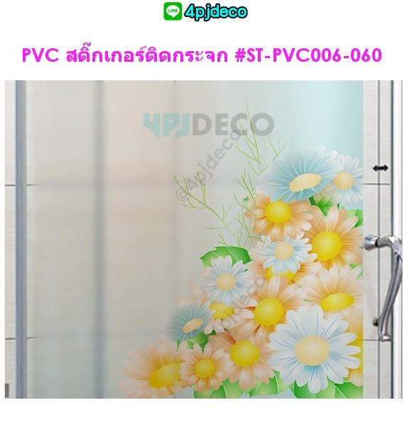 สติ๊กเกอร์ติดกระจกสวยๆ,สติ๊กเกอร์ลายดอกไม้ติดกระจก,สติกเกอร์ pvc กาวในตัวติดกระจก,pvc สติ๊กเกอร์ติดกระจกพรางตา,ขายสติ๊กเกอร์ติดกระจกราคาถูก,สติ๊กเกอร์ฝ้าติดกระจกราคาส่ง