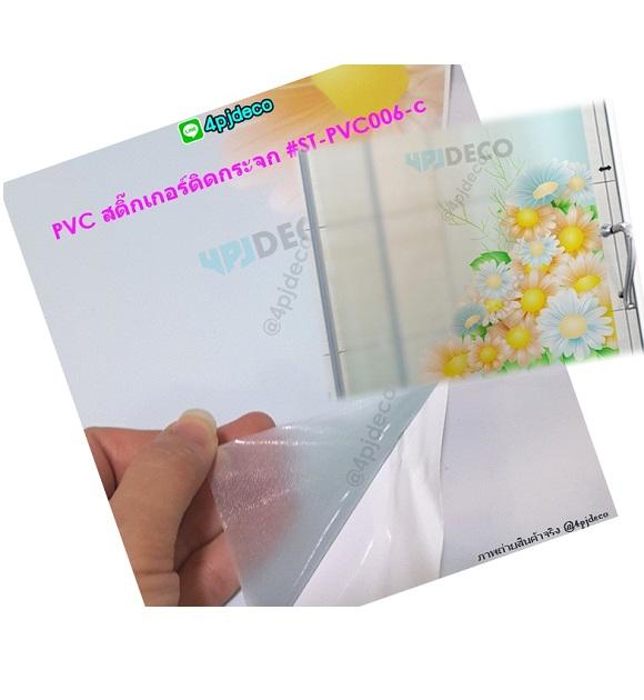 ST-PVC006-060 สติ๊กเกอร์ติดกระจกแบบมีกาว ลาย Flower 60x58 ซม.