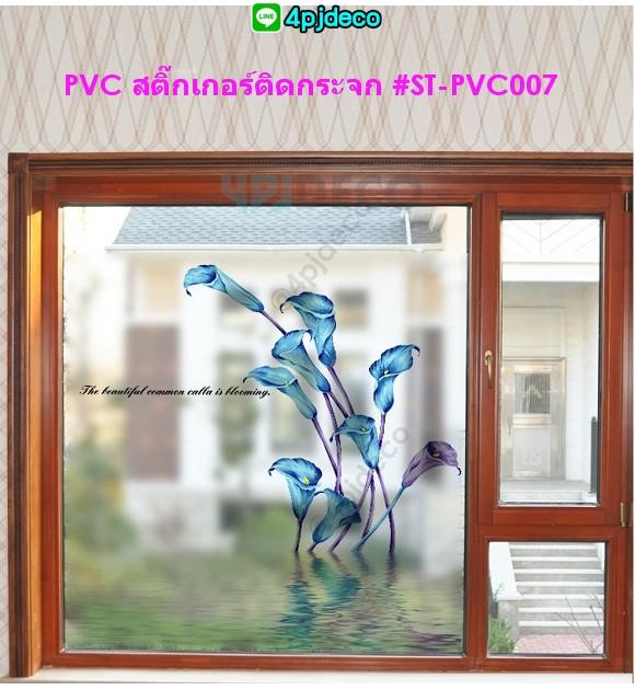 ST-PVC007-060 สติ๊กเกอร์ติดกระจกแบบมีกาว ลาย Blooming 60x58 ซม.
