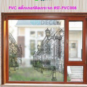 ST-PVC008-060 สติ๊กเกอร์ฝ้าติดกระจกแบบมีกาว ลาย Dream Road 60x58 ซม.