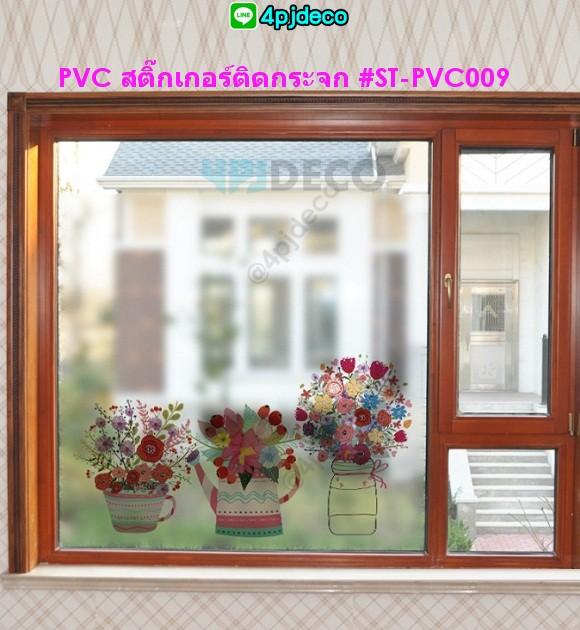 ST-PVC009-060 สติ๊กเกอร์ฝ้าติดกระจกแบบมีกาว ลาย Vases and Flowers 60x58 ซม.