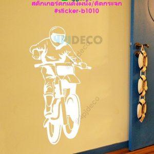 Sticker-B1010 สติ๊กเกอร์ตกแต่งผนัง ติดกระจก ลาย Racing W