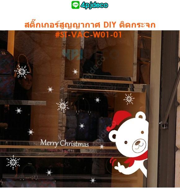 ST-VAC-W01-01 สติ๊กเกอร์ DIY ติดกระจกแบบไม่มีกาว ลาย Christmas BH