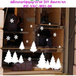ST-VAC-W01-04 สติ๊กเกอร์สูญญากาศ DIY ติดกระจก ลาย Christmas Tree