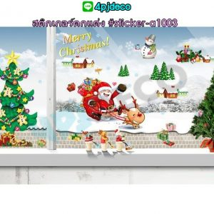 Sticker-a1003 สติ๊กเกอร์ diy ตกแต่งผนัง/กระจก ลายซานต้ากับเรนเดียร์