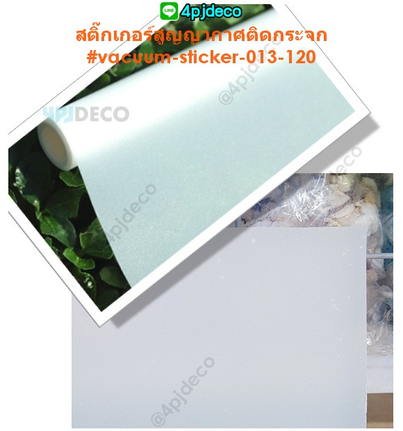 ST-VAC012-120 สติ๊กเกอร์สูญญากาศฟิล์มฝ้าขาว หน้ากว้าง 120 ซม.