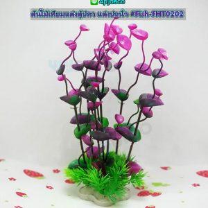 FHT0202 ต้นไม้แต่งตู้ปลา ต้นใบสูงสีม่วง
