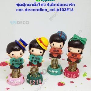 CD-B103 ชุดตุ๊กตาเรซิ่นตั้งโชว์ 4เด็กน้อยน่ารัก ชุด16