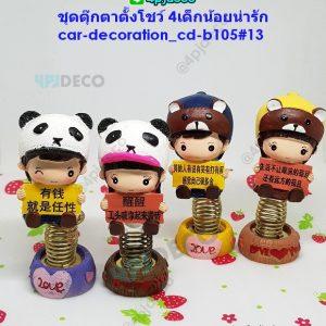 CD-B105 ชุดตุ๊กตาเรซิ่นตั้งโชว์ 4เด็กน้อยน่ารัก ชุด13