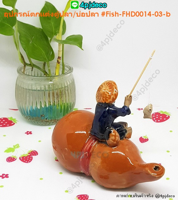 ขายอุปกรณ์ตกแต่งตู้ปลา,หัวพ่นเติมอากาศตู้ปลา,เรซิ่นแต่งตู้ปลาน่ารักๆ,เต่าทะเลเรซิ่นตกแต่งตู้ปลา,ขายอุปกรณ์ตกแต่งตู้สัตว์น้ำ,แต่งตู้กุ้งสวยงาม,ตุ๊กตาพ่นอากาศแต่งตู้กุ้ง,ต้นไม้ตกแต่งตู้ปลา,ต้นไม้ปลอมแต่งตู้กุ้ง,ขายต้นไม้เทียมราคาส่ง,ต้นไม้ปลอมสำหรับตกแต่ง,อุปกรณ์ตกแต่งตู้ไม้น้ำ,คนตกปลาเซรามิคแต่งตู้ปลา,ตุ๊กตาแต่งตู้ปลาเป็นมิตรกับสัตว์น้ำ,ของตกแต่งตู้เป็นมิตรกับสัตว์น้ำ,หอยเรซิ่นตกแต่งตู้ปลาทอง,แต่งตู้ปลาทองสวยๆ,ตุ๊กตาน่ารักๆแต่งตู้ปลาทอง,กันหังน้ำเติมอากาศตู้ปลา,หินสีตกแต่งตู้กุ้ง,หินสีแต่งตู้ปลา,หินแก้วหลายสีแต่งตู้ปลา,ขายหินสีสวยๆแต่งตู้ปลา,หินสีหินแก้วราคาถูก,ของแต่งตู้ปลาราคาส่ง,อุปกรณ์ตกแต่งตู้ปลาราคาส่ง,จำหน่ายอุปกรณ์ตกแต่งตู้ปลา,กระถางไม้น้ำ,อุปกรณ์แต่งตู้ปลา,ต้นไม้ปลอมแต่งตู้ปลา,ตุ๊กตาแต่งสวน,ตุ๊กตาแต่งบ่อน้ำ,ต้นไม้แต่งบ่อน้ำ,น้ำพุแต่งสวนบ่อน้ำ,ไฟแต่งตู้ปลา,ไฟพร้อมหัวเติมอากาศแต่งตู้ปลา,กระถางปลูกไม้น้ำ,กระถางต้นไม้น้ำมงคล,กระถางแก้วไม้น้ำ,คนแก่นั่งตกปลาแต่งสวน,คนนั่งตกปลาแต่งบ่อน้ำ,จัดสวนอาแป๊ะตกปลา,ตุ๊กตาคนนั่งตกปลา,จัดบ่อปลาน่ารักๆ