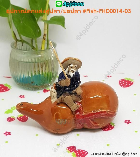 FH-FHD0014-03 อาแป๊ะนั่งขวดน้ำเต้าตกปลา อุปกรณ์ตกแต่งตู้ปลา