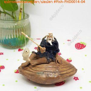 FH-FHD0014-04 อาแป๊ะนั่งโขดหินตกปลา อุปกรณ์ตกแต่งตู้ปลา