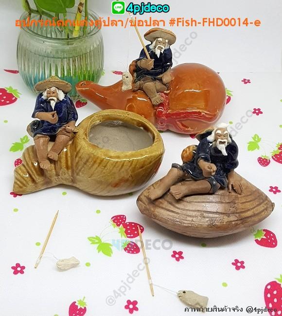 รูปปั้นคนตกปลา,อุปกรณ์แต่งตู้ปลารูปคนนั่งตกปลา,#แต่งตู้ปลา #หัวเติมอากาศตู้ปลา #เพิ่มอ๊อกซิเจนตู้ปลา #ตู้ปลาพิพิธภัณฑ์สัตว์น้ํา #ตกแต่งตู้ปลา#ของแต่งบ้านแต่งสวน,ซุ้มต้นไม้แต่งตู้ปลา,#คนแก่นั่งตกปลา