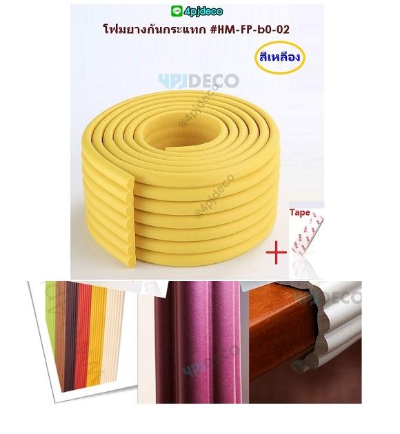 HM-FPB002-โฟมยางกันกระแทก+เทปกาว สีเหลือง
