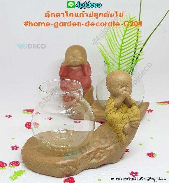 HD-DRC204 ตุ๊กตาโถแก้วปลูกต้นไม้ ลายเด็กสีเหลือง