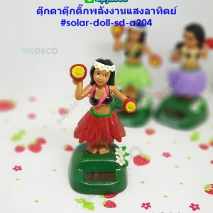 SL-SDA204 ตุ๊กตาดุ๊กดิ๊กโซล่าเซลล์สาวฮาวายเต้นรำสีแดง