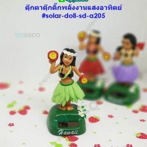 SL-SDA205 ตุ๊กตาดุ๊กดิ๊กโซล่าเซลล์สาวฮาวายเต้นรำสีเขียว