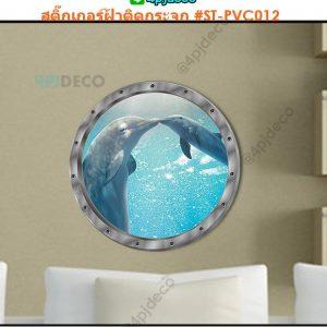 ST-PVC012-029 สติ๊กเกอร์ฝ้าแบบมีกาว ลาย Ocean Dolphin 29x29 ซม.