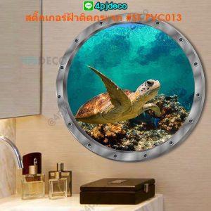 ST-PVC013-029 สติ๊กเกอร์ฝ้าแบบมีกาว ลาย Sea Turtle 29x29 ซม.
