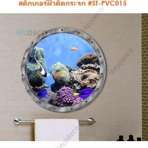 ST-PVC015-029 สติ๊กเกอร์ฝ้าแบบมีกาว ลาย Deep Sea 29x29 ซม.
