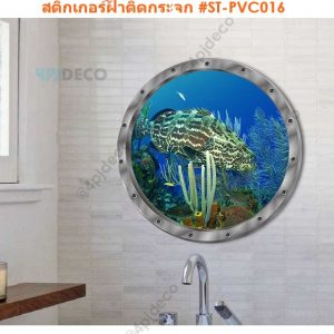 ST-PVC016-029 สติ๊กเกอร์ฝ้าแบบมีกาว ลาย Sea Fish 29x29 ซม.