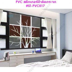 ST-PVC017-060 สติ๊กเกอร์ฝ้าติดกระจกแบบมีกาว 60x58 ซม. ลาย Art-BR