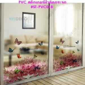 ST-PVC018-060 สติ๊กเกอร์ฝ้าติดกระจกแบบมีกาว 60x58 ซม. ลาย Flower-BB