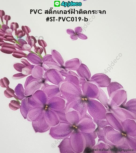 สติ๊กเกอร์ติดกระจกดอกไม้สีม่วง,สติ๊กเกอร์ฝ้าลายดอกไม้สีม่วง,สติ๊กเกอร์ฝ้ามีกาวมีลายสวยๆ,ขายPVCสติ๊กเกอร์ฝ้าติดกระจก,ตกแต่งห้องนอน,กรองแสงหน้าต่างห้องนอน