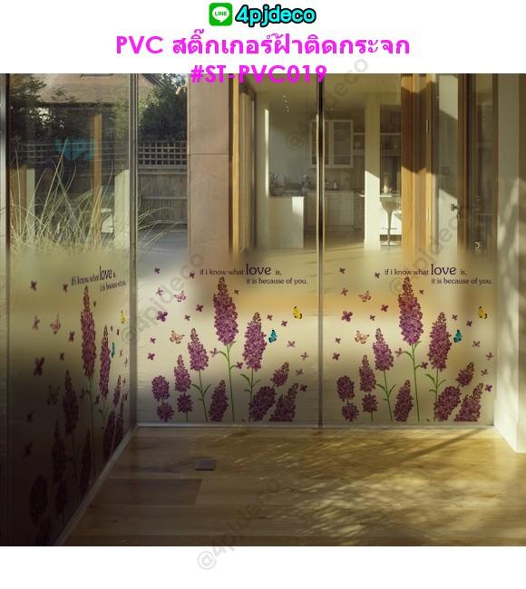 ST-PVC019-060 สติ๊กเกอร์ฝ้าติดกระจกแบบมีกาว 60x58 ซม. ลาย Love Flower X22