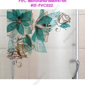 ST-PVC022-060 สติ๊กเกอร์ฝ้าติดกระจกแบบมีกาว 60x58 ซม. ลาย Shoe Flower