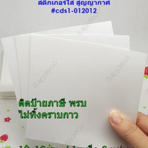 CDS01-012012 ติ๊กเกอร์ติดป้ายภาษี พรบ ราคาถูก