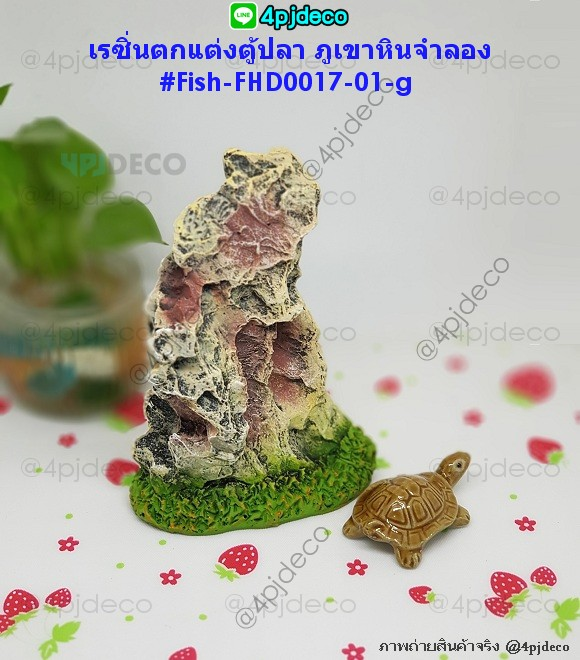 เรซิ่นโขดหินจำลองตกแต่งบ่อน้ำ,หินปลอมแต่งตู้ปลา,ภูเขาเรซิ่นประดับตู้ปลา,เรซิ่นแต่งตู้ปลา,เรซิ่นโขดหินแต่งตู้ปลา,โขดหินเรซิ่นประดับตู้ปลา,โขดหินประดับตู้ไม้น้ำ,เรซิ่นภูเขาตกแต่งสวน,เรซิ่นภูเขาประดับตกแต่ง,ของแต่งตู้ปลาสวยๆ,หัวออกซิเจนตกแต่งตู้ปลา,เรซิ่นแต่งตู้ปลา,อุปกรณ์ตกแต่งตู้ปลาสวยงาม,กันหันน้ำเติมอากาศตู้ปลา,หัวพ่นอากาศน่ารักๆ,เรซิ่นหินเทียม,ภูเขาเทียมเรซิ่น,ต้นไม้เทียมตกแต่งตู้ปลา,กังหันวิดน้ำตู้ปลา,ขายอุปกรณ์แต่งตูปลา,ที่ดูดขึ้ปลา,ดูดขึ้ปลาไม่ต้องถ่ายน้ำ,เครื่องดูดขึ้ปลา,หินสี,หินแก้วแต่งตู้ปลา,หินสีสวยๆแต่งตู้ปลา,ต้นไม้ปลอมแต่งบ่อน้ำ,ของแต่งตู้ปลาสวยๆ,ที่ดูดขี้กุ้ง,แต่งตู้กุ้ง,ตกแต่งตู้ปลาสวยงาม,เรซิ่นแต่งตู้ปลาน่ารักๆ,เต่าเซรามิคตกแต่งตู้น้ำ,เต่าเรซิ่นตกแต่งตู้ปลา,ตกแต่งตู้เลี้ยงเต่า,นางเงือกเรซิ่นน่ารักๆ,ขอตกแต่งใต้ทะเลตู้น้ำสวยๆ,เซรามิคคนตกปลา,อาแป๊ะตกปลาตกแต่งตู้ปลา,เรือเรซิ่นแต่งตู้ปลา,ต้นไม้แต่งตู้ปลา,ต้นสาหร่ายแต่งตู้ปลา,เรซิ่นปะการังตกแต่งตู้ปลา