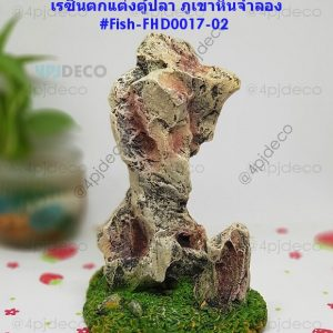 FH-FHD0017-02 ภูเขาหินจำลอง เรซิ่นตกแต่งตู้ปลา ลาย Stone L