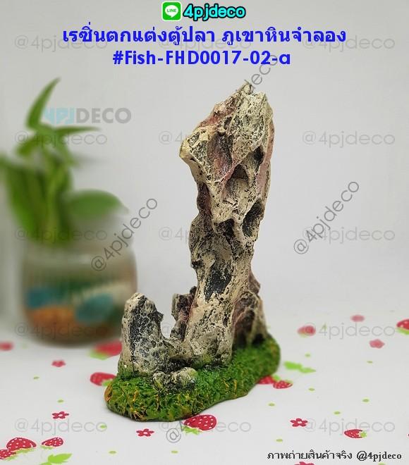 หินจำลองใส่ตู้ปลา,หินปลอมเรซิ่นแต่งตู้น้ำ,เรซิ่นหินจำลองประดับตู้ปลา,เรซิ่นภูเขาหินเทียมประดับตู้ไม้น้ำ