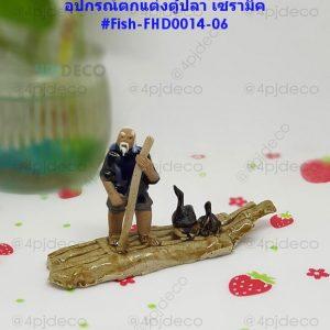FH-FHD0014-06 อาแป๊ะบนแพ เซรามิคตกแต่งตู้ปลา