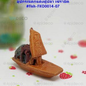 FH-FHD0014-07 เรือใบ เซรามิคตกแต่งตู้ปลา
