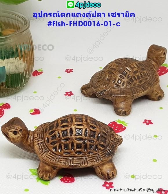 เซรามิคตุ๊กตาเต่า,เต่าตุ๊กตาเซรามิค,ตุ๊กตาเซรามิคแต่งตู้ปลา,ของแต่งตู้ปลาน่ารักๆ,ขายอุปกรณ์ตกแต่งในตู้ปลา,ตุ๊กตาแต่งตู้ปลาหางนกยูง