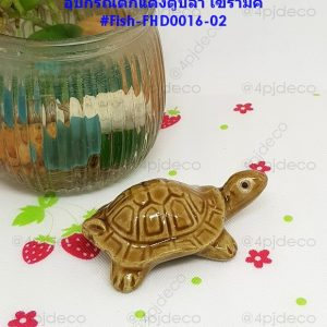 FH-FHD0016-02 เต่าเซรามิคตกแต่งตู้ปลา เต่าเหลือง