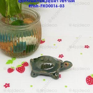 FH-FHD0016-03 เต่าเซรามิคตกแต่งตู้ปลา เต่าเขียว