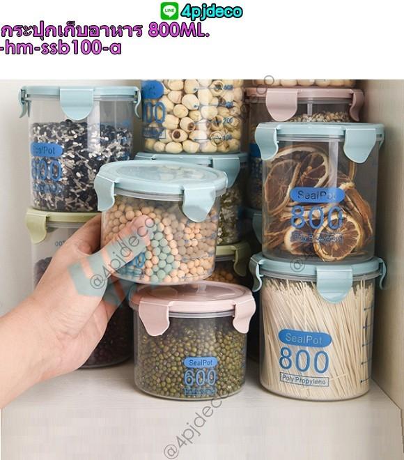 ของใช้ในครัว,อุปกรณ์เก็บของในครัว,กล่องเก็บของแห้ง,กระปุกเก็บเครื่องปรุง,กล่องเก็บอาหารแห้ง,กระปุกฝาปิดล็อค