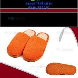 HM-SPA1001 รองเท้าใส่ในบ้าน สีส้ม