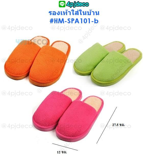 รองเท้าใส่ในบ้าน รองเท้าใส่ในออฟฟิศ รองเท้าแตะใส่ในบ้าน รองเท้าผ้าใส่ในบ้าน