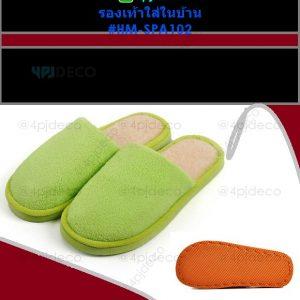 HM-SPA1002 รองเท้าใส่ในบ้าน สีเขียว